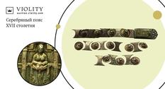 На аукционе приобретен серебряный пояс XVII столетия за 42 105 гривен