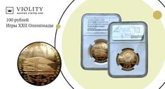 Олимпиада 1980: золотая 100-рублевая монета продана за 180 000 гривен