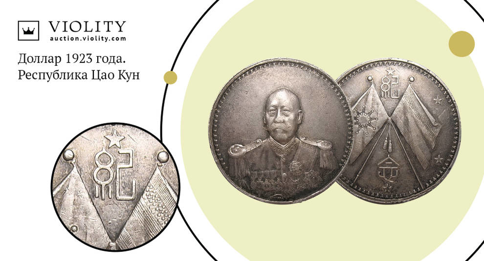 Rare Oriental coin: 1923 Chinese dollar sold at auction