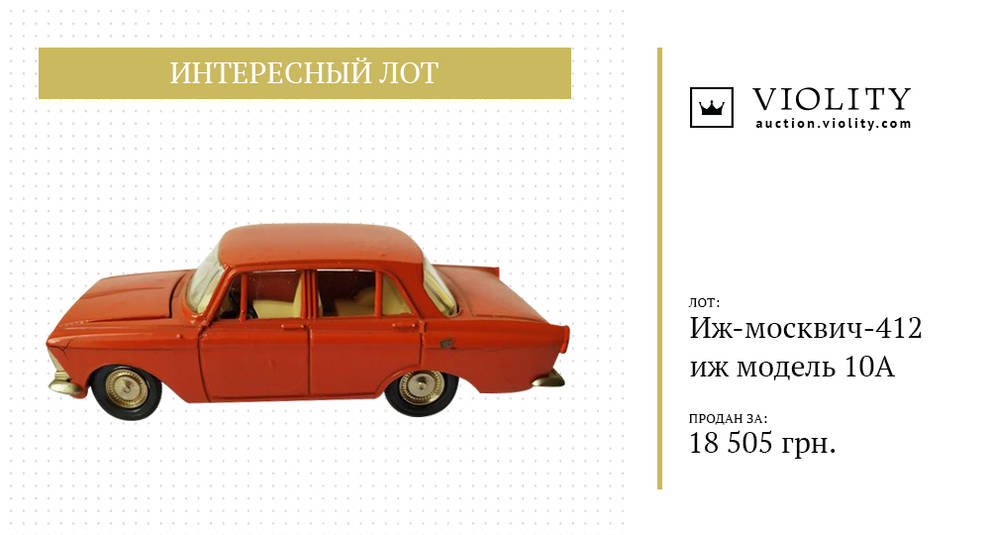 Он, как настоящий! На аукционе Violity продали масштабную модель Москвич-412 (Фото)