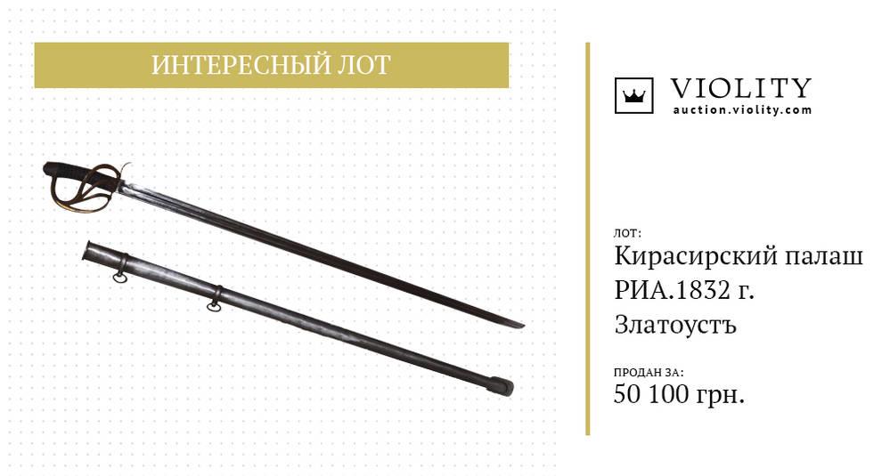 Гравировка на лезвии и сложный эфес — кирасирский палаш, проданный на аукционе Violity (Фото)