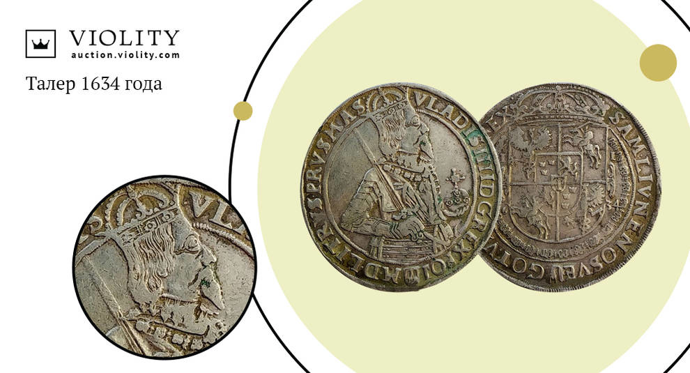 44 452 гривны за талер: куплена монета с портретом Владислава IV Вазы