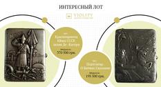 За два серебряных портсигара на аукционе  Violity заплатили более 0,5 млн гривен (Фото)