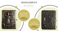 More than 0.5 million hryvnias paid for two silver cigarette cases at Violity auction (Photo)