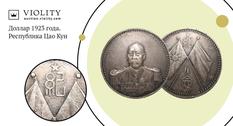 Редкая восточная монета: на аукционе продан китайский доллар 1923 года