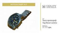 Со швейцарской точностью: хронограф легендарного бренда TAG Heuer ушел с молотка на аукционе Violity (Фото)