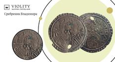 Сребреник Владимира купили за 67 500 гривен
