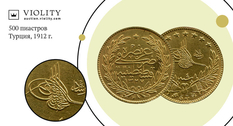 Gold coin of the Ottoman Empire was sold for 39 365 UAH