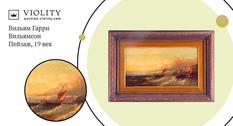 Девоншир маслом: картину британского художника приобрели за 51 225 гривен