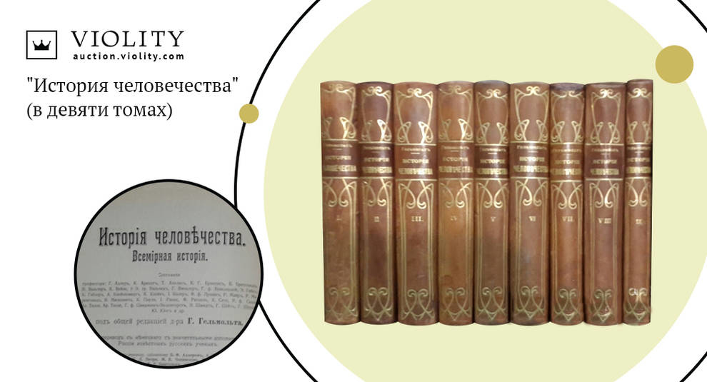 Мечта библиофила: продан 9-томник «Истории человечества» за 25 000 гривен