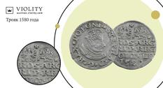 139 050 гривен за лот: продан трояк 1580 года