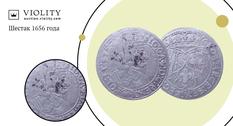 Шестак с интересной историей создания продали за 90 198 гривен