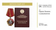 Орден Ленина с документами: на аукционе Violity продали высшую госнаграду СССР (Фото)