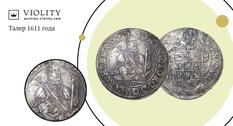 Средневековый талер ушел с молотка за 110 200 гривен