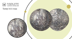 Medieval thaler went under the hammer for 110 200 hryvnia