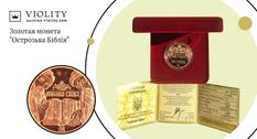 Золотая 100-гривневая монета куплена за 43 500 гривен