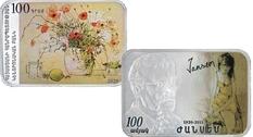 100 и 10 000 драмов: Армения посвятила две монеты художнику Жану Жансему