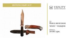 Нож в железном чехле: почему ничем не примечательный лот ушел с молотка на аукционе Violity за 50 тыс. гривен?