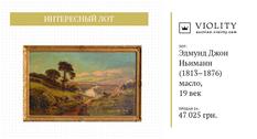 Панорамный пейзаж британского художника ХIХ века ушел с молотка на аукционе Violity почти за 50 тыс. гривен (Фото)