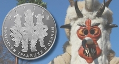 Bulgaria has issued a coin with the image of a ritual action