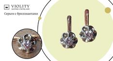 Драгоценности на аукционе: серьги с бриллиантами купили за 47 000 гривен