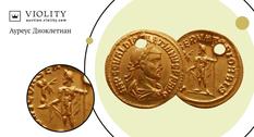 Ауреус Диоклетиана продали за 50 000 гривен