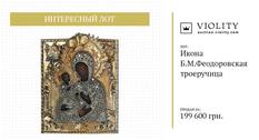 Серебро, позолота и жемчуг — Феодоровская икона Божией Матери с драгоценным окладом на аукционе Violity (Фото)