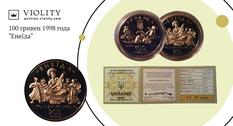 За 25 500 гривен ушла с молотка монета «Энеида»