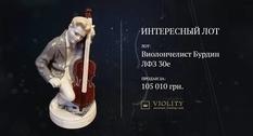 Тема музыки в фарфоре: редкую статуэтку ЛФЗ продали на Виолити за 100 тыс. гривен (Фото)