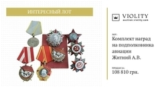 Not just metal with engraving: a set of the highest state awards of the USSR was sold at Violiti (Photo)