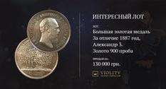 Золото, виноградники и видимая история хранения — большая медаль «За отличие» 1887 года на Violity (Фото)
