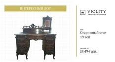 An old desk was sold on Violiti for almost 25 thousand hryvnias (Photo)
