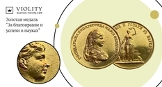 Продана медаль «За благонравие и успехи в науках» за 52 600 гривен