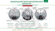 Свято-Михайловский монастырь: Нацбанк представил новые монеты