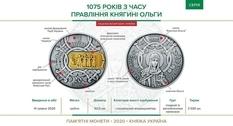 Новая серебряная монета: 1075 лет со времен правления княгини Ольги