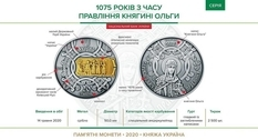 New silver coin: 1075 years since the reign of Princess Olga