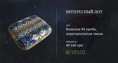 Silver purse with cloisonne enamel sold at Violiti for 40 thousand hryvnia (Photo)