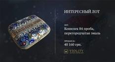 Серебряный кошелек с перегородчатой эмалью продали на Виолити за 40 тыс. гривен (Фото)