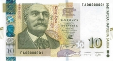 В Болгарии обновили банкноту номиналом 10 левов