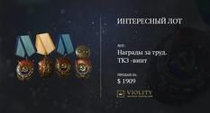 Красные полотнища, призывные надписи и рабочее единство — советские трудовые награды на Виолити (Фото)