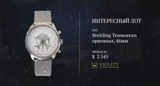 Оригинальные часы Breitling Transocean ушли с молотка на Виолити за 2,5 тыс. долларов (Фото, Видео)