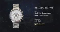 The original Breitling Transocean watch went under the hammer on Violiti for 2.5 thousand dollars (Photo, Video)