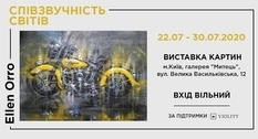 Гармония противоположностей: в Киеве пройдет выставка картин Эллен Орро