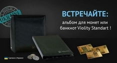 New for collectors: album for coins and banknotes Violity Standart