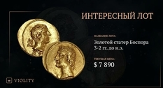 The rarest coin of the Bosporan Kingdom went under the hammer on Violiti