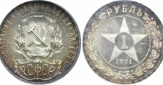 Collecting for beginners: coins of the RSFSR