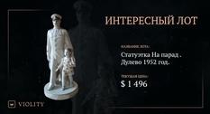 Тема агитации в фарфоре: на Виолити продана дулевская статуэтка 1950-х годов