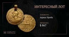 Редчайший ауреус императора Проба выставлен на Виолити (Фото)