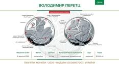 Новая монета: в Украине выпустили 2 гривны в честь Владимира Перетца