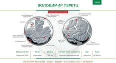 New coin: Ukraine issued 2 hryvnia in honor of Vladimir Perets